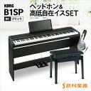 KORG B1SP BK 高低自在椅子・ヘッドホンセット 電子ピアノ 88鍵盤 【コルグ デジタルピアノ】