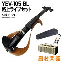 YAMAHA YEV105 BL 路上ライブセット エレクトリックバイオリン 【5弦モデル】 【ヤマハ】