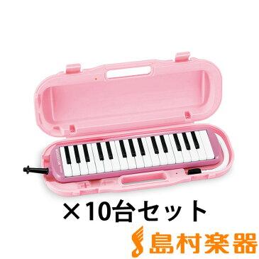 SUZUKI MXA-32P ピンク 鍵盤ハーモニカ メロディオン 【10台セット】 【小学校推奨アルト32鍵盤】 【唄口・ホース付】 【ハードケース付】 【スズキ MXA32P】