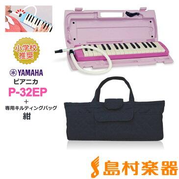 YAMAHA P-32EP ピンク 鍵盤ハーモニカ ピアニカ 【小学校推奨 アルト 32鍵盤】 【専用バッグ セット】 【ヤマハ P32EP】【数量限定品】【オンライン限定】