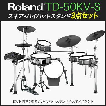 Roland TD-50KV-S スネア・ハイハットスタンドセット 【ローランド TD50KVS】