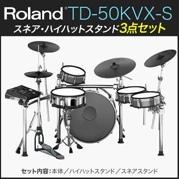 Roland TD-50KVX-S スネア・ハイハットスタンドセット 【ローランド TD50KVXS】