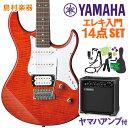 YAMAHA PACIFICA212VFM CMB エレキギター初心者14点セット 【ヤマハアンプ付...