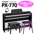 ♪♪ママキャンペーン♪♪CASIO PX-770BK 同色高低自在イス&ママ用イス&ヘッドホンセット...