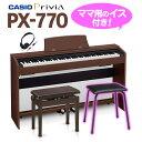 ♪♪ママキャンペーン♪♪CASIO PX-770BN 同色高低自在イス&ママ用イス&ヘッドホンセット 電子ピアノ 88鍵盤 【カシオ PX770】 【オンライン限定】 【別売り延長保証対応プラン:E】