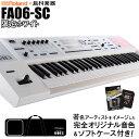 Roland FA-06-SC シンセサイザー 限定ホワイト 61鍵盤 【島村楽器限定】 【オリジナルカラー 背負える ケース付属】 【ローランド FA06SC】