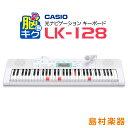 CASIO LK-128 光ナビゲーションキーボード 【61...