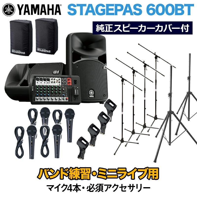 PA機器, PAシステム YAMAHA STAGEPAS600BT() 4 PA