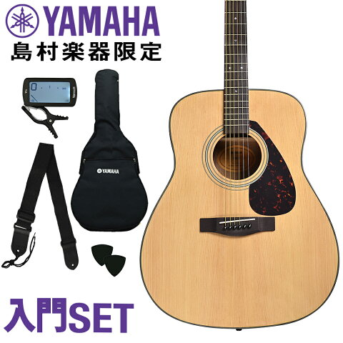 YAMAHA F600 アコースティックギター 初心者セット【アコギ/フォークギター入門セット】 【ヤマハ】【オンラインストア限定】