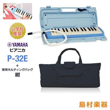 YAMAHA P-32E ブルー 鍵盤ハーモニカ ピアニカ 【小学校推奨 アルト 32鍵盤】 【専用バッグ セット】 【ヤマハ P32E】【数量限定品】【オンライン限定】