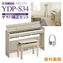 YAMAHA YDP-S34WA 純正高低自在イス・ヘッドホンセット 電子ピアノ 88鍵盤 【ヤマハ YDPS34】【配送設置無料・代引不可】