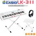 キーボード 電子ピアノ CASIO LK-311 白スタンド・白イス・ヘッドホンセット 光ナビゲーションキーボード 61鍵盤 【カシオ LK311 光る キーボード】 楽器