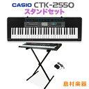 キーボード 電子ピアノ CASIO CTK-2550スタンドセット 61鍵盤 【カシオ CTK255...