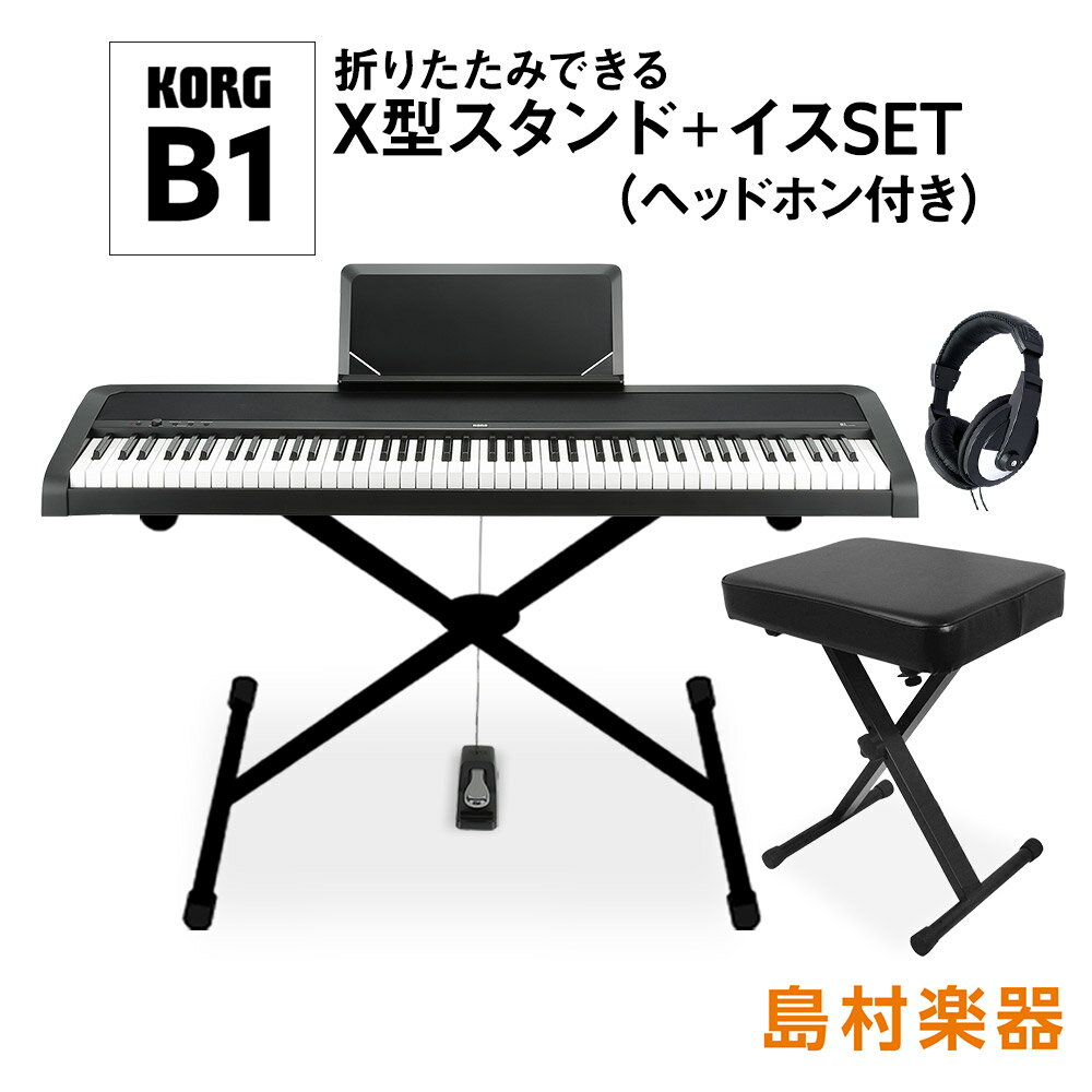 KORG B1BK X型スタンド・イス・ヘッドホンセット 電子ピアノ 88鍵盤 【コルグ】 【オンライン限定】 【別売り延長保証対応プラン:E】