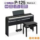 YAMAHA P-125 B 専用スタンド・3本ペダル・同色高低自在椅子セット 電子ピアノ 88鍵盤 【ヤマハ P125】【オンライン限定】