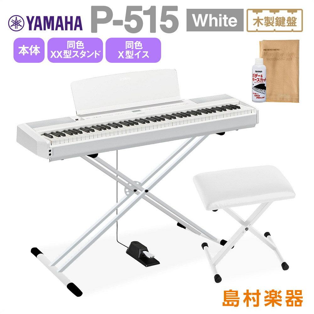 ピアノ・キーボード, 電子ピアノ YAMAHA P-515 WH XX 88() P515WH