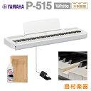 YAMAHA P-515 WH 電子ピアノ 88鍵盤(木製) 電子ピアノ 【ヤマハ P515WH】