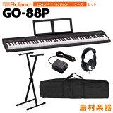 Roland GO-88P 電子ピアノ セミウェイト88鍵盤 キーボード Xスタンド・ヘッドホンセット・ケースセット 【ローランド GO88P GO:PIANO88】