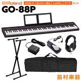 Roland GO-88P 電子ピアノ セミウェイト88鍵盤 キーボード Xスタンド・ダンパーペダル・ヘッドホン・ケースセット 【ローランド GO88P GO:PIANO88】