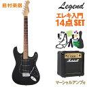 LEGEND LST-Z B エレキギター 初心者14点セッ...