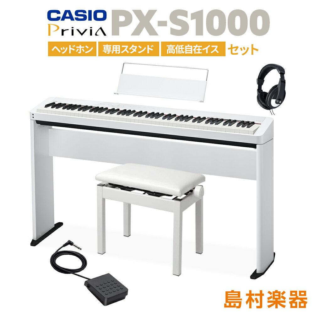 ピアノ・キーボード, 電子ピアノ CASIO PX-S1000 WE PXS1000 Privia