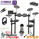 YAMAHA DTX432KUPGS 3シンバル拡張 自宅練習7点セット 電子ドラムセット 【ヤマハ】【島村楽器オンラインストア限定】