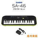 キーボード 電子ピアノ CASIO SA-46+ADE95100LJ アダプターセット 32鍵盤 【カシオ SA46】 楽器