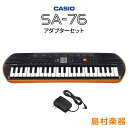 キーボード 電子ピアノ CASIO SA-76+ADE95100LJ アダプターセット 44鍵盤 【カシオ SA76】 楽器