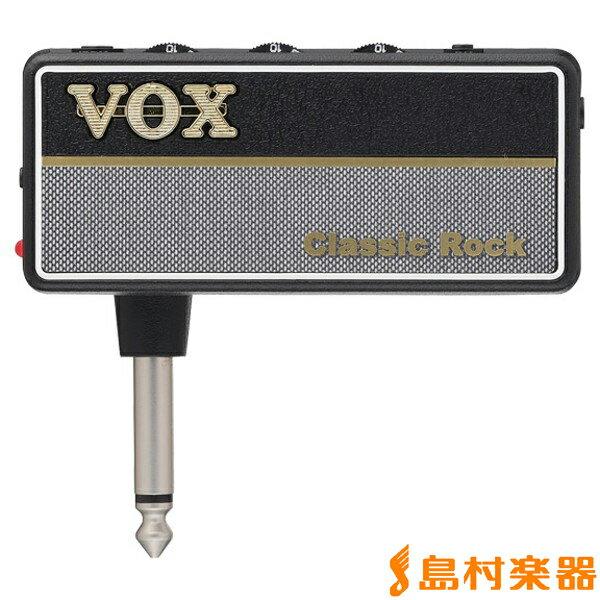 VOXamPlug2ClassicRockヘッドホンアンプエレキギター用 ボックス
