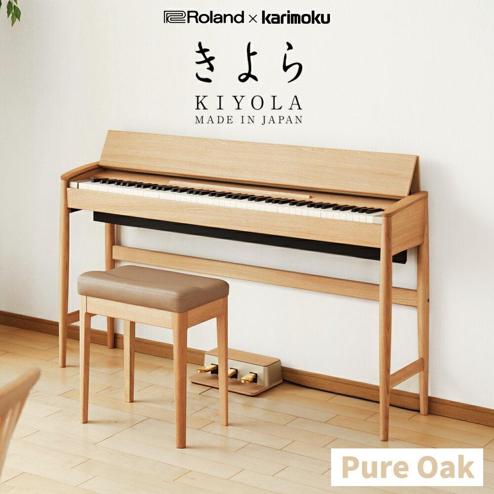 Roland KIYOLA (きよら) KF-10 KO ピュアオーク 電子ピアノ 88鍵盤 【ローランド カリモク家具コラボ KF10】【配送設置無料・代引き払い不可】