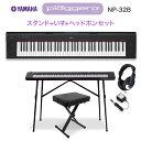 キーボード 電子ピアノ YAMAHA NP-32B ブラック スタンド・イス・ヘッドホンセット 76鍵盤 【ヤマハ NP32B】【オンラインストア限定】 楽器・・・
