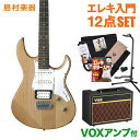 YAMAHA PACIFICA112V YNS VOXアンプ...