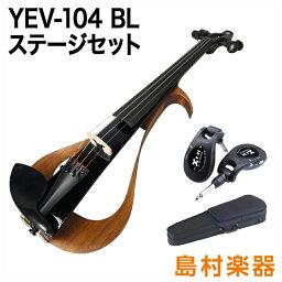 YAMAHA YEV104 BL ステージセット エレクトリックバイオリン 【ヤマハ】