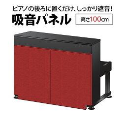 ナンバーチューン NT001 RD レッド アップライトピアノ用 防音 吸音 パネル 【高さ100cm】 【置くだけ簡単、工事不要】【送料込み】【代引不可】【受注生産につき注文後のキャンセル不可】