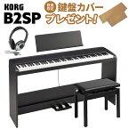 【キーカバープレゼント】 KORG B2SP BK ブラック 電子ピアノ 88鍵盤 高低自在椅子・ヘッドホンセット 【コルグ B1SP後継モデル】