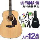 YAMAHA F600 アコースティックギター 初心者12点セット アコギ入門セット フォークギター初心者セット 【ヤマハ】