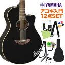 YAMAHA APX600 BL アコースティックギター初心...