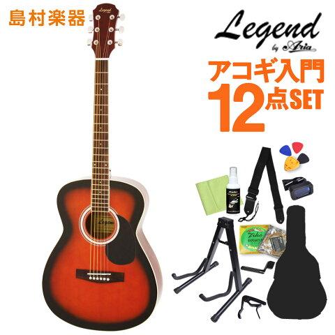LEGEND FG-15 Brown Sunburst アコースティックギター初心者セット12点セット 【レジェンド】【オンラインストア限定】
