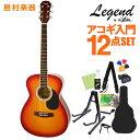 【数量限定特価 ギタースタンド付き】 LEGEND FG-15 Cherry Sunburst アコースティックギター初心者セット12点セット 【レジェンド】【オンラインストア限定】・・・