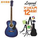 【数量限定特価 ギタースタンド付き】 LEGEND FG-1