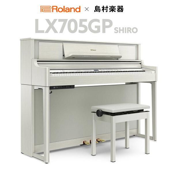 RolandLX705GPSR(SHIRO)電子ピアノ88鍵盤 ローランド  島村楽器   配送設置・代引不可
