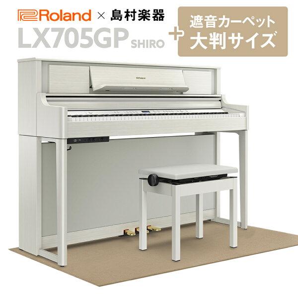 RolandLX705GPSR(SHIRO)電子ピアノ88鍵盤ベージュカーペット(大)セット ローランド  島村楽器   配送設