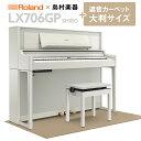 【4/25迄 4000円相当ヘッドホンプレゼント!】 Roland LX706GP SR (SHIRO) 電子ピアノ 88鍵盤 ベージュカーペット(大)セット 【ローランド】【島村楽器限定】【配送設置無料・代引不可】・・・