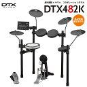 【数量限定☆イスプレゼント】 YAMAHA DTX482K 電子ドラム DTX402シリーズ 【ヤマハ】【島村楽器限定】