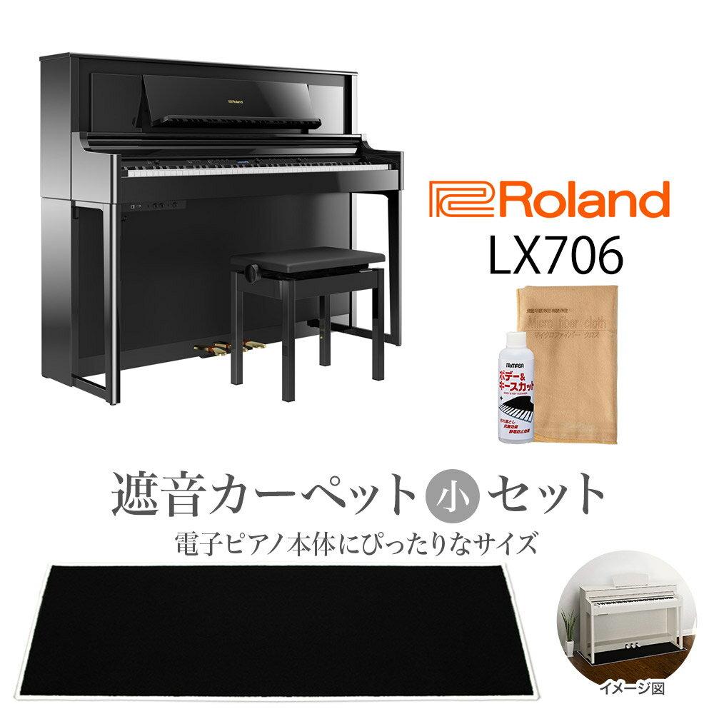 ピアノ・キーボード, 電子ピアノ Roland LX706 PES 88