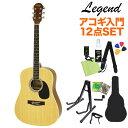 【数量限定特価 ギタースタンド付き】 LEGEND WG-15 N アコースティックギター初心者12点セット 【レジェンド】【オンラインストア限定】