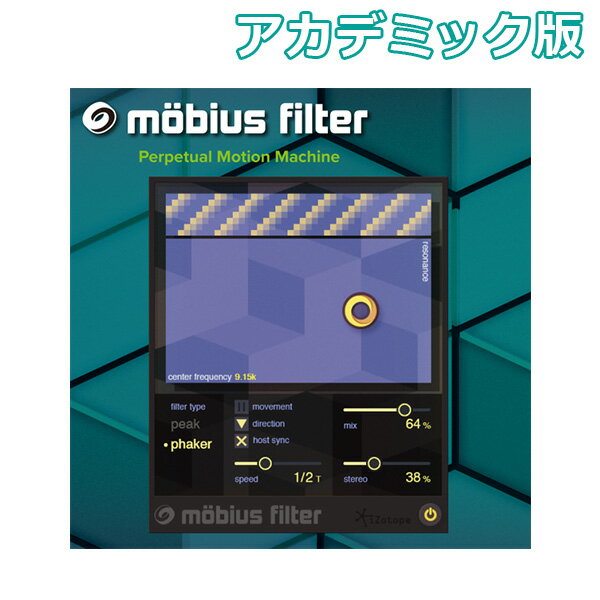 PCソフト, 音楽制作 iZotope Mobius Filter