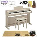 YAMAHA YDP-164WA 電子ピアノ アリウス 88鍵盤 カーペット(小)セット 【ヤマハ YDP164 ARIUS】【配送設置無料・代引不可】