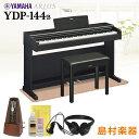 【固定椅子&カーペット付属】YAMAHA YDP-144B 電子ピアノ アリウス 88鍵盤 【ヤマハ YDP144 ARIUS】【配送設置無料・代引不可】
