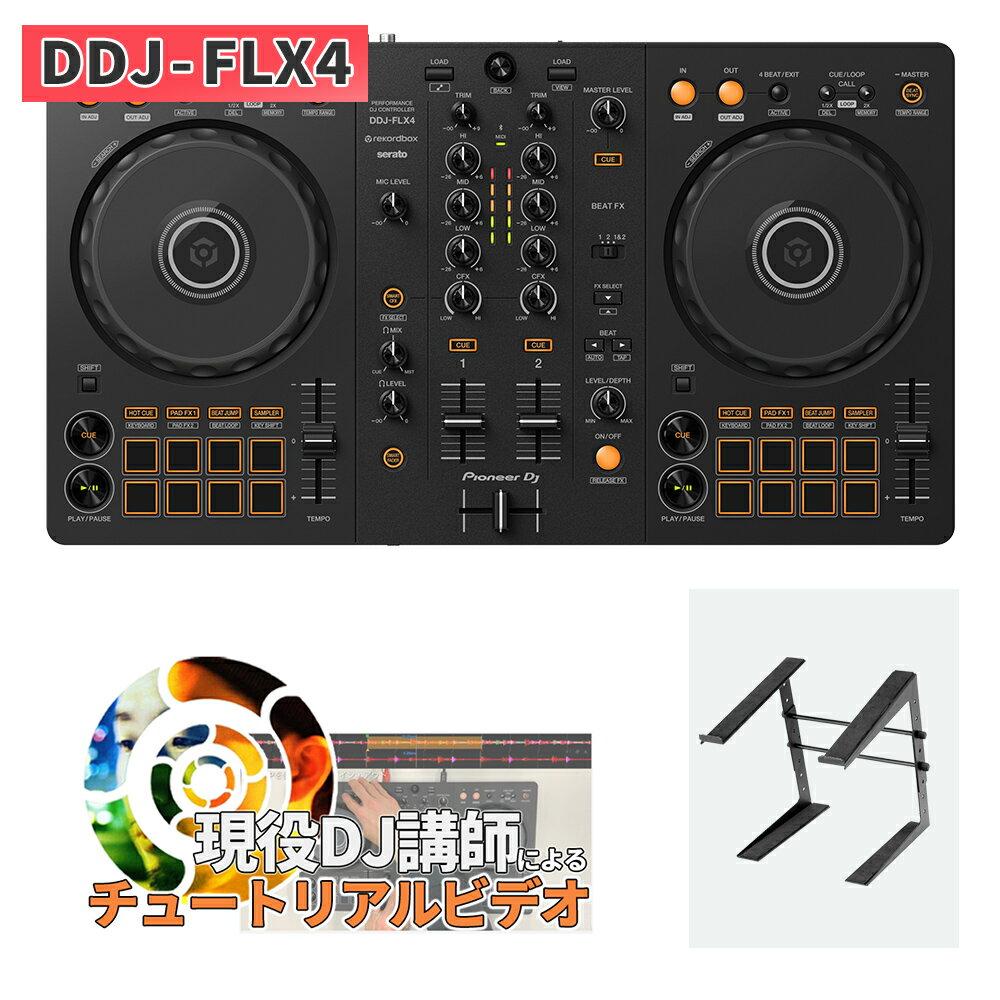 DJ機器, DJミキサー DJ KOMORI Pioneer DJ DDJ-400 PCDJ KOMORI DDJ400